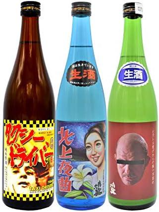 喜久盛 生酒 三本セット