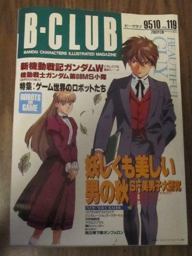 Lancer Club - B-Club Bandai Characters Illustrated Magazine (#119) (Gundam, Gatchaman, Eagle Riders, Battle of the Planets, Lancer (Robotech))