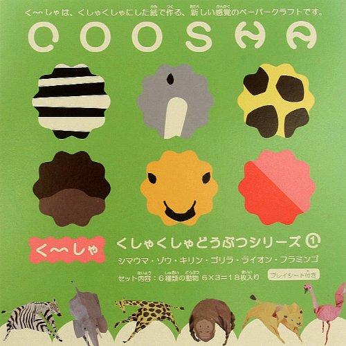 Price comparison product image Coosha Japanese Paper Craft,  Safari Animals
