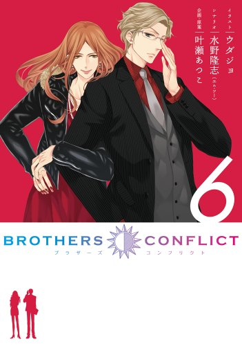 BROTHERS CONFLICT 6 (シルフコミックス 27-6)