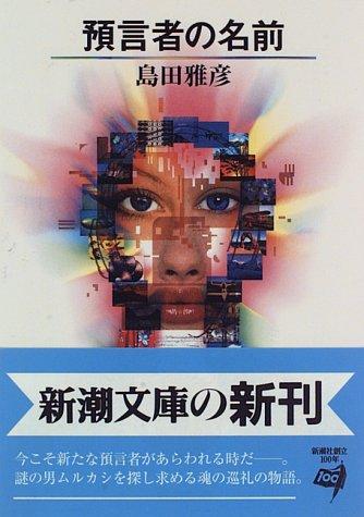 預言者の名前 (新潮文庫)