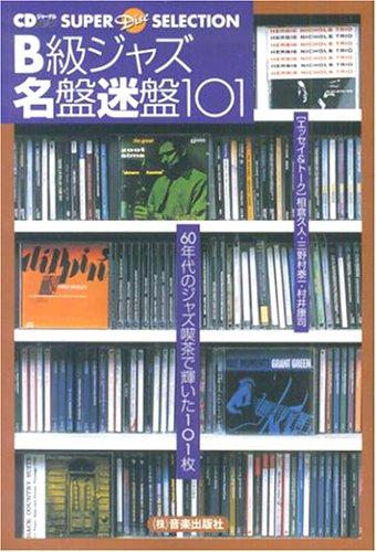 B級ジャズ名盤迷盤101―60年代のジャズ喫茶で輝いた101枚 (CDジャーナルムック―Super disc selection)