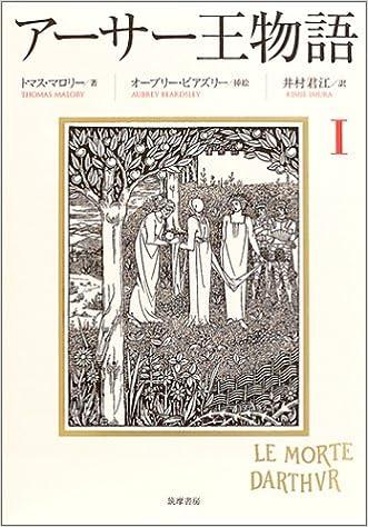 アーサー王物語〈1〉 | トマス ...