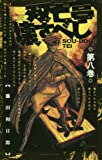 双亡亭壊すべし 8 (8) (少年サンデーコミックス)