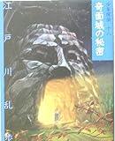 奇面城の秘密 (少年探偵)