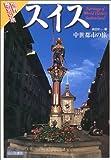 スイス―中世都市の旅 (世界歴史の旅)