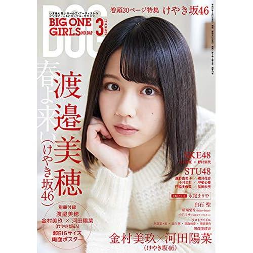BIG ONE GIRLS 2019年3月号 表紙画像