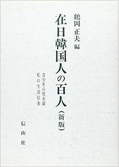 Book's Cover of 在日韓国人の百人(新版) (日本語) 単行本 – 1996/12/20