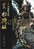 絵巻水滸伝 (第4巻) 清風鎮謀叛