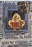 Banyu gunmo: Hai-teku-byo, eizu shakai o ikiru (Japanese Edition)