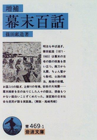 増補 幕末百話 (岩波文庫)
