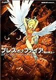 ブレスオブファイア 竜の戦士 公式ガイドブック