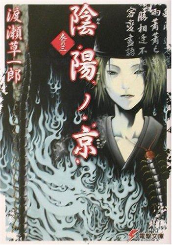 陰陽ノ京〈巻の3〉 (電撃文庫)