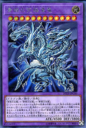 Yu-Gi-Oh!! - 20TH-JPC00 - Yugioh - Blue-Eyes Alternative Ultimate Dragon - Secret Rare - Japanese Version