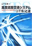 高度道路交通システム(ITS)と法―法的責任と保険制度