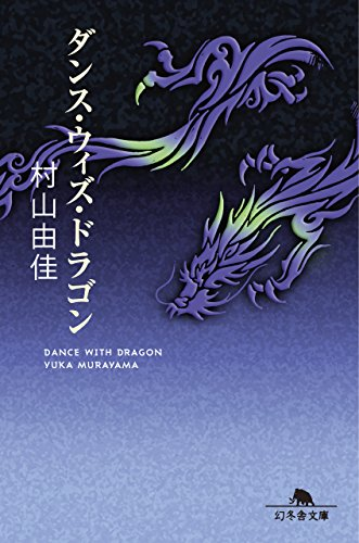 ダンス・ウィズ・ドラゴン (幻冬舎文庫)