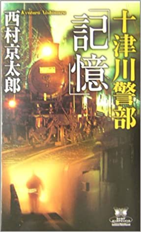 Book's Cover of 十津川警部「記憶」 (カドカワ・エンタテインメント) (日本語) 単行本 – 2004/11/1