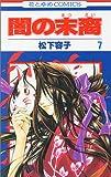Yami no Matsuei Vol. 7 (Yami no Matsuei) (in Japanese)