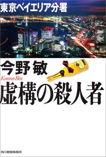 虚構の殺人者―東京ベイエリア分署 (ハルキ文庫)