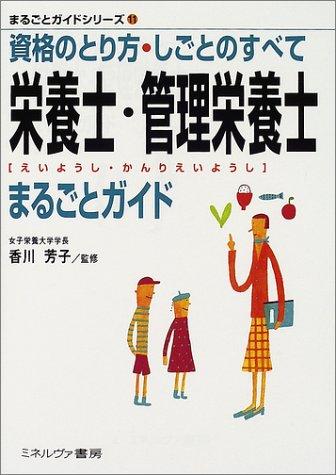 Read Online Eiyōshi kanri eiyōshi marugoto gaido : shikaku no torikata shigoto no subete pdf