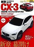 ニューカー速報プラス 新型MAZDA CX-3 (CARTOPMOOK)
