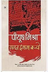 Gagan Damama Bajyo (Hindi Edition) Kindle Edition