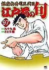 江戸前の旬 銀座柳寿司三代目 第97巻