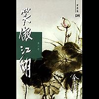 金庸作品集:笑傲江湖(第二卷)(新修版)