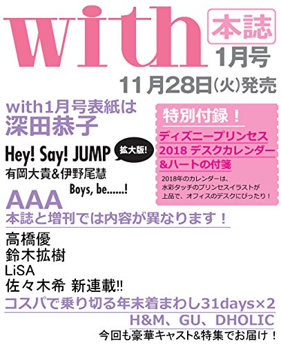with(ウィズ) 2018年 01 月号