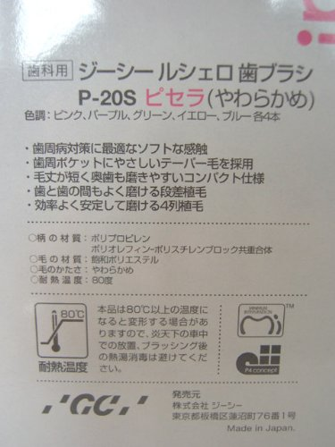 Japan Health and Beauty - GC GC Rushero P-20 Pisera toothbrush 20 pieces S softer *AF27*