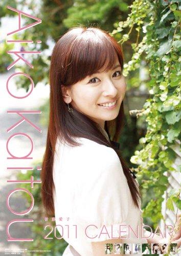 皆藤愛子の2011年カレンダー