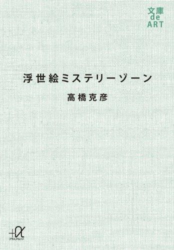 浮世絵ミステリーゾーン (講談社+α文庫)