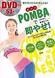 「POMBA」で即やせ! DVD付き