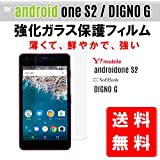 litbrian ガラスフィルム Y!mobile android one S2/softbank DIGNO G 兼用 強化ガラス保護フィルム Android One S2 ガラスフィルム DIGNO G ガラスフィルム Android ONE S2 保護フィルム 9H ラウンドエッジ 0.34mm