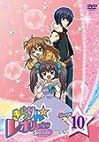 きらりん☆レボリューション 3rdツアー STAGE10 [DVD]