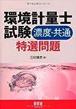 環境計量士試験濃度・共通特選問題 (LICENCE BOOKS)
