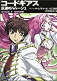 Code Geass Novel Stage 3: Sword