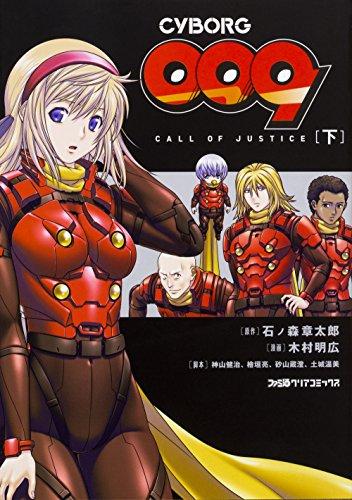 CYBORG009 CALL OF JUSTICE [下] (ファミ通クリアコミックス)