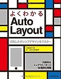 よくわかるAuto Layout  iOSレスポンシブデザインをマスター