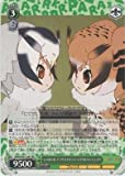 Weiss Schwarz/ Northern White-faced Owl & Eurasian Eagle Owl, Chiefs of the Island (RR) / Kemono Friends (KMN-W51-041) / A Japanese Single individual Card