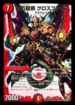 デュエルマスターズ/DMD-09/1/百万超邪 クロスファイア