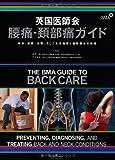 英国医師会腰痛・頚部痛ガイド―解剖、診断、治療、そして生活指導と運動療法の詳細