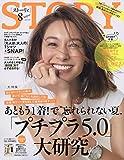 STORY(ストーリィ) 2019年 08 月号 [雑誌]