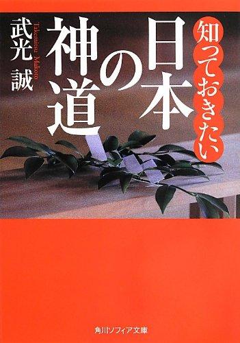 知っておきたい日本の神道 (角川ソフィア文庫)