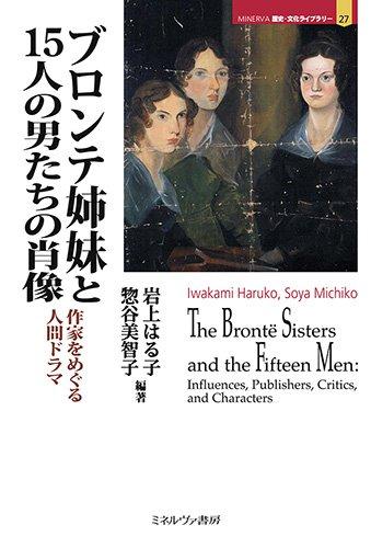 ブロンテ姉妹と15人の男たちの肖像:作家をめぐる人間ドラマ (MINERVA 歴史・文化ライブラリー)