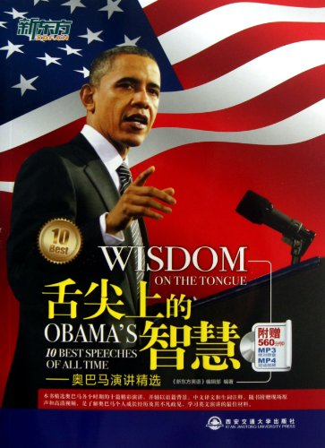 Wisdom on the Tongue--Obamas 10 Best Speeches of All Time