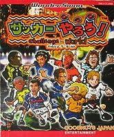 サッカーやろう! WS 【ワンダースワン】の商品画像
