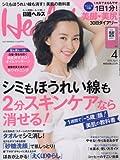 日経Health(ヘルス)2016年4月号
