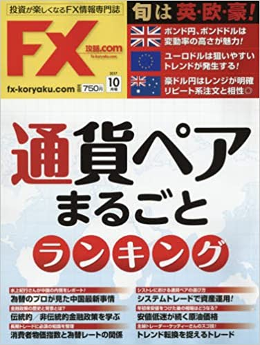 FX攻略.com 2017年09-10月号 [FX koryaku.com 2017-09-10]