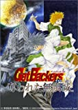 Get Backers: The Stolen City of Infinite [Japan Import]